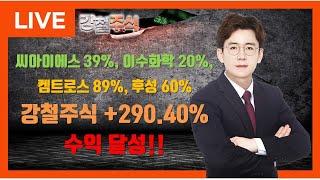 [강철주식] ▶나인원◀ 씨아이에스 39%, 이수화학 20%, 켐트로스 89%, 후성 60% 강철주식 +290.40% 수익 달성