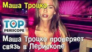 Маша Троцко проверяет связь в Перископе. Перископ Троцко (2015, TopPeriscope.Ru)