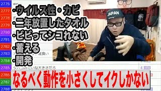 【石川典行】亀頭包皮炎になった話 2019/2/24