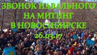 Звонок Навального на митинг в Новосибирске 26.03.17