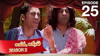Shabake Khanda - Season 2 - Ep.25 / شبکه خنده - فصل دوم - قسمت بیست و پنجم