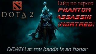 Подробный Гайд на Phantom Assassin ( Mortred PA Фантомка Мортред ) Dota 2