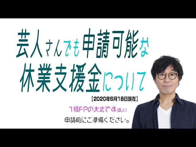 【支援金情報】これ多分もらえるよ!(6/18現在)
