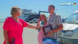Керченская переправа перевезла 4-миллионного пассажира