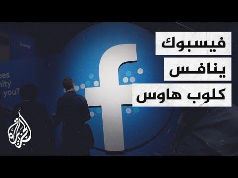 ميزات تنافس كلوب هاوس.. فيسبوك يعلن رسميا إطلاق -الغرف الصوتية-  - 19:56-2021 / 6 / 21