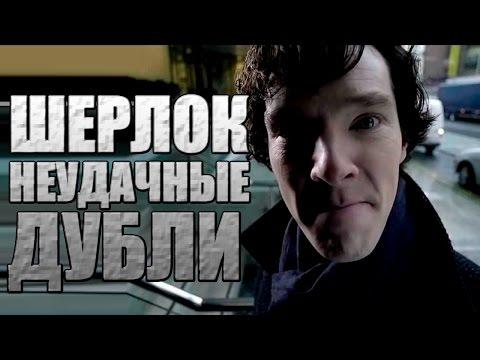 шерлок приколы со съемок на русском