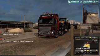 РУССКАЯ ЗИМА - ИЗ ИТАЛИИ В СТАВРОПОЛЬ ► Euro Truck Simulator 2