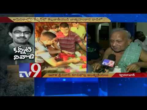 Srinivas Kuchibotla death - Gloom at Srinivas's residence - TV9