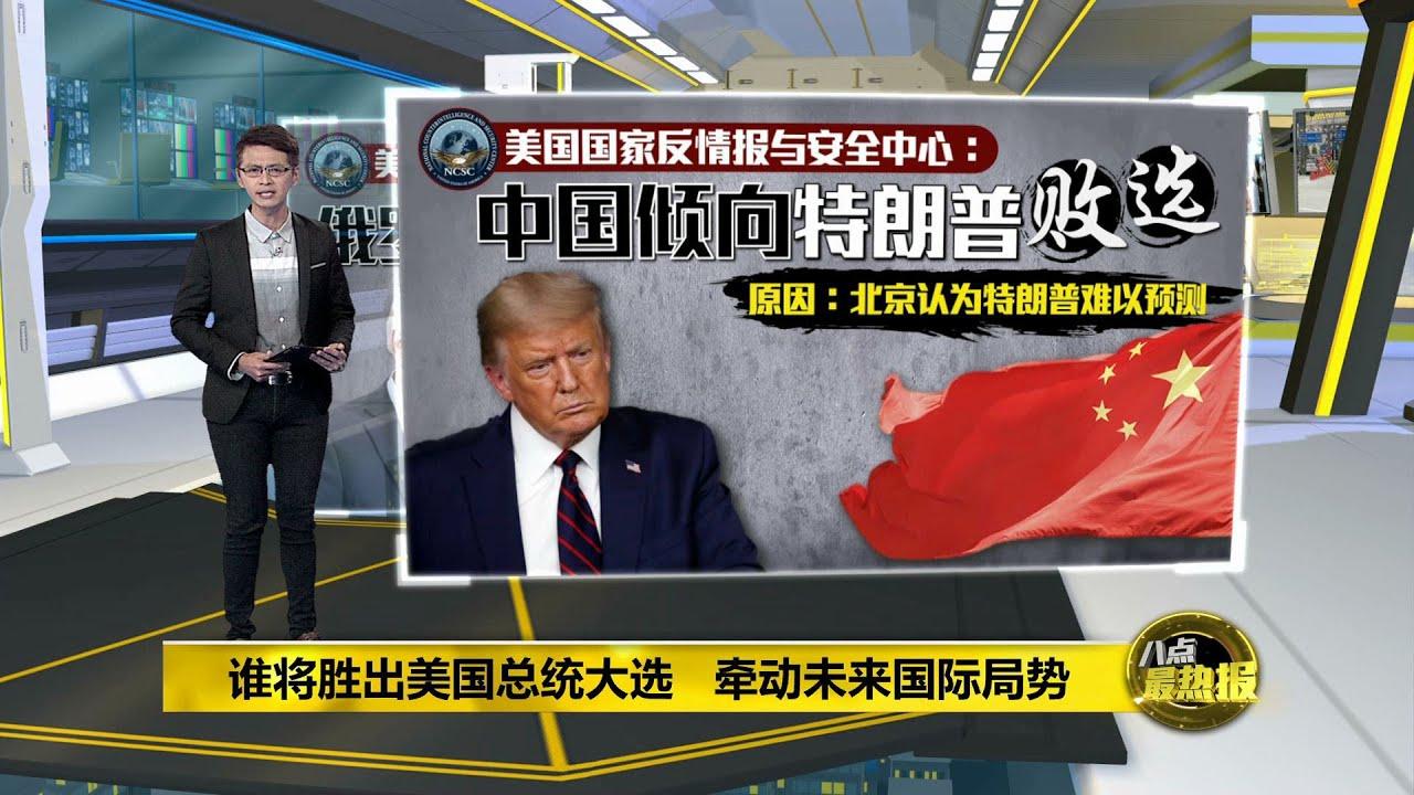 """八点最热报 08/08/2020 中国盼""""难以预测""""的特朗普连任失败?"""