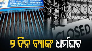 2-Day All India Bank Strike From Today
