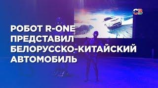 Робот R-One представил белорусско-китайский автомобиль