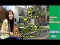 Sajal Ali House | سجل کا گھر کتنا پیارہ | sajal ali | sajal ali dramas | sajal ali marriage |Sajal