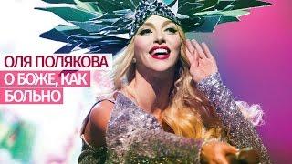 Оля Полякова - О Боже, как больно [Большое ШОУ] Дворец