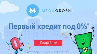 MegaGroshi — онлайн кредит на карту в Украине.(, 2018-10-12T07:54:07.000Z)