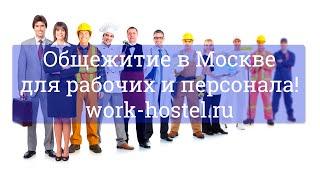 Общежития в Москве для рабочих и персонала - work-hostel.ru(http://work-hostel.ru Вашему вниманию предлагается размещение строительного, рабочего и обслуживающего персонала..., 2014-10-02T03:14:56.000Z)