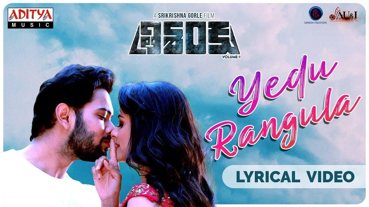 Yedu Rangula Lyrical   Trishanku Movie   Srikrishna Gorle   Rahul Sipligunj   Sunil Kashyap   Aman