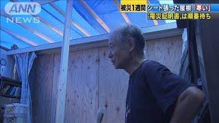 屋根はシートのみ 荒天で独居高齢者に不安募る(19/09/16)