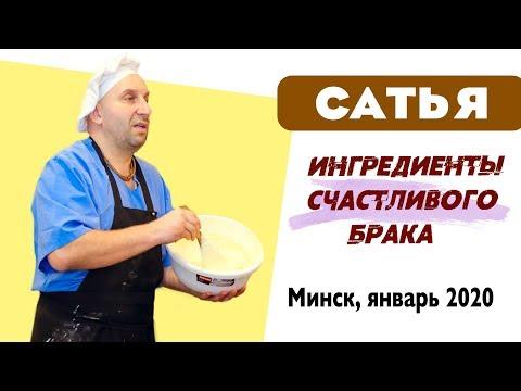 Сатья • Ингредиенты счастливого брака. Минск, январь 2020