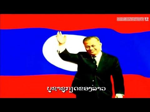 TV Historical Anthems of Laos (LNTV) ประวัติศาสตร์เพลงชาติลาวของสถานีโทรทัศน์แห่งชาติลาว