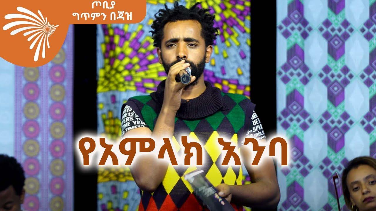 Yeamlak Enba by a talented Ethiopian Poet Belay Bekele Weya