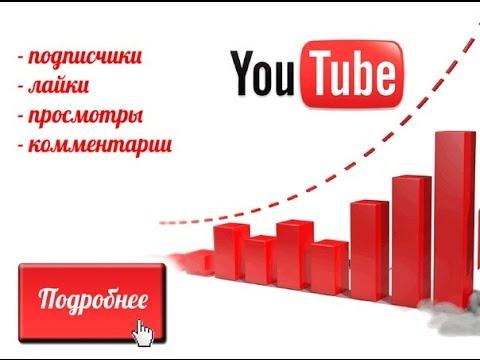 Услуги продвижения канала youtube