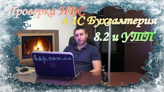 Проверка НДС в 1С Бухгалтерии 8.2 для Украины и УТП. Проверка суммы входящего НДС.