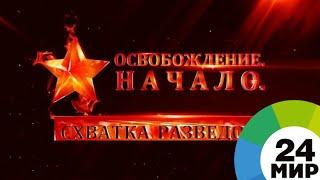 «МИР» снял документальный фильм о схватке разведок на Курской дуге - МИР 24
