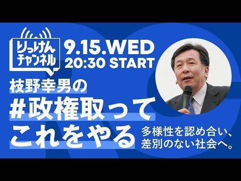 9月15日 枝野幸男の #政権取ってこれをやる 多様性を認め合い、差別のない社会へ。 #りっけんチャンネル