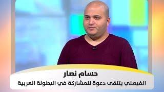 حسام نصار - الفيصلي يتلقى دعوة للمشاركة في البطولة العربية