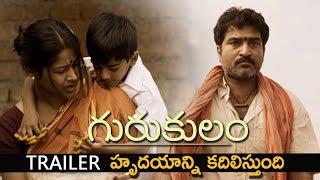 Gurukulam Trailer  | Rajiv Kanakala | BVR Shiva Kumar | Colorist of Baahubali | Short Film Trailer