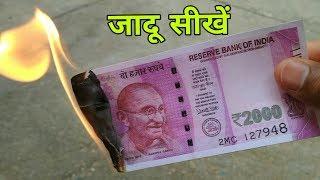 नोट जलाने वाला जादू सीखें {Note Burning Magic Tutorial in Hindi}