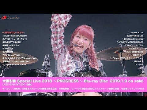 大橋彩香 Special Live 2018 ~ PROGRESS ~ Blu-ray Disc ダイジェスト映像