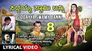 Siddayya Swamy Banni Lyrical Video | Chintan Vikas, Rajguru, Rajesh, Abhimanyu, B.V.Srinivas | Folk