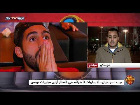 عرب المونديال.. 3 مباريات 3 هزائم  - 04:21-2018 / 6 / 16
