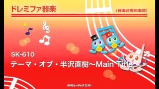 【SK-610】 テーマ・オブ・半沢直樹~Main Title~ 商品詳細はこちら→ht...