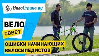 видео 7 советов начинающему велосипедисту