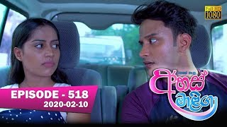 Ahas Maliga   Episode 518   2020- 02-10 Thumbnail
