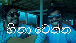 Gappiya - හිනාවෙන්න (Please smile) ft Amila Nidhahasa