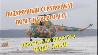 Подарочный сертификат полет на вертолёте. Победители конкурса Ваше Лото(