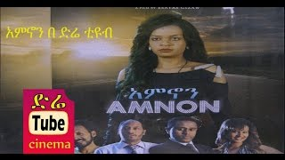 Amnon (አምኖን) Latest Ethiopian Movie from DireTube Cinema