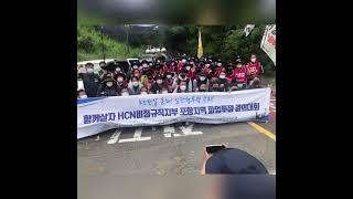 현대HCN 비정규직 파업투쟁 결의대회