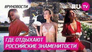 Где отдыхают российские знаменитости