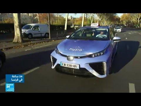 ما وقود السيارة الفرنسية الجديدة الصديقة للبيئة؟  - نشر قبل 1 ساعة