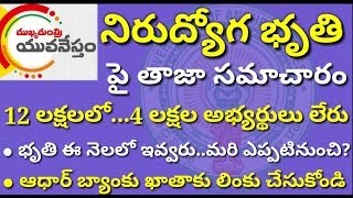 Latest update on nirudyoga bhruthi online apply 2018 | nirudyoga bhruthi Yuva nestham apply