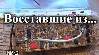 ВИЗ №9.2. Тонар РП-303А продолжение ремонта