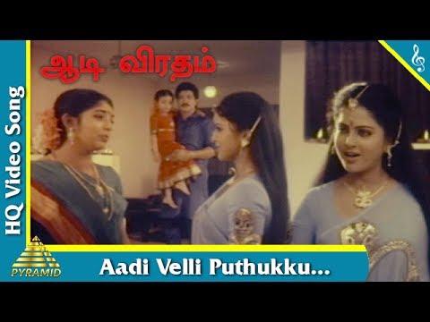 Aadi Velli Puthukku Video Song |Aadi Viradham Movie Songs | Nizhalgal Ravi |Sitahara |Pyramid Music