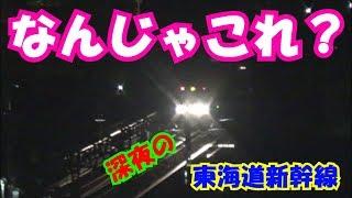 【東海道新幹線】深夜に目が覚めたら謎の車両が…【観察】