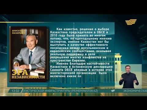 Книга Президента «Эра независимости»: роль Казахстана в ОБСЕ