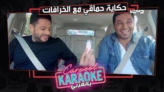 بالعربي Carpool Karaoke | حكاية حماقي مع الخرافات مع هشام الهويش فى كاربول بالعربى - الحلقة 2