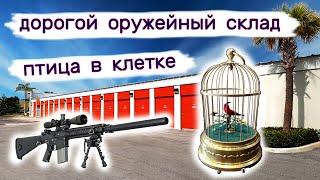 Дорогой оружейный склад, птица в клетке, антиквариат. Брошенный склад.